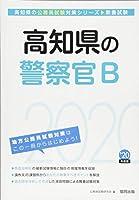 高知県の警察官B〈2020年度〉 (高知県の公務員試験対策シリーズ)