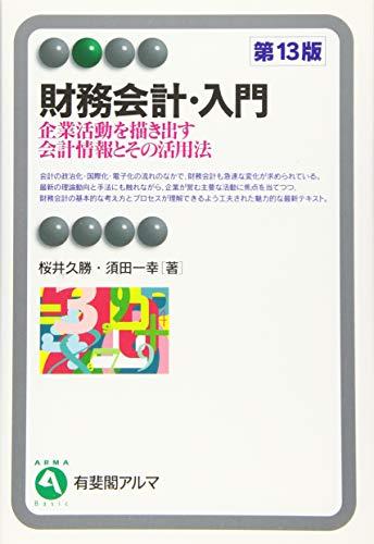 財務会計・入門〔第13版〕 (有斐閣アルマ)