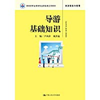 导游基础知识(教育部职业教育专业技能课立项教材)