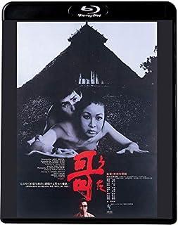 哥 [Blu-ray]