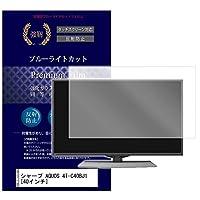 メディアカバーマーケット シャープ AQUOS 4T-C40BJ1 [40インチ] 機種で使える 【 強化ガラス同等の硬度9H ブルーライトカット 反射防止 液晶保護 フィルム 】