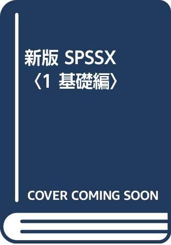 新版 SPSSX〈1 基礎編〉の詳細を見る