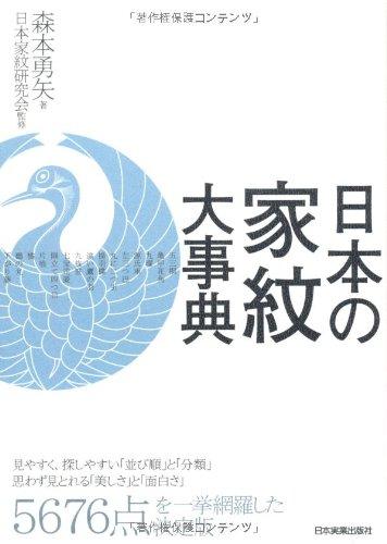 日本の家紋大事典
