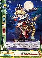 バディファイト/S-UB02-0022 電獣神使 オトラ【レア】