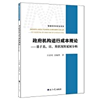 Introduction to government agencies operating costs - based extension of the United States. Japan. Britain and situation analysis(Chinese Edition)