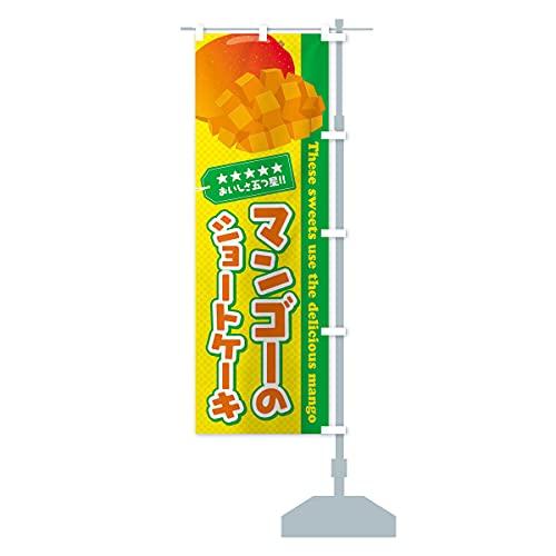 マンゴーのショートケーキ のぼり旗 サイズ選べます(ハーフ30x90cm 右チチ)