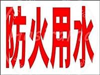 「防火用水」工場?現場 金属板ブリキ看板警告サイン注意サイン表示パネル情報サイン金属安全サイン