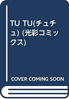 TU TU(チュチュ) (光彩コミックス)