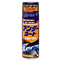 SOFT99 ( ソフト99 ) アンダーコート 420ml 08075 [HTRC2.1]