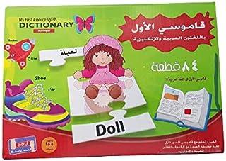 My First Dictionary Puzzle - (Arabic English) لعبة ألغاز تركيب تعليمي قاموسي الأول باللغتين العربية والإنكليزية