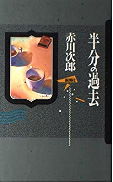 Past half (1989) ISBN: 4103381140 [Japanese Import]