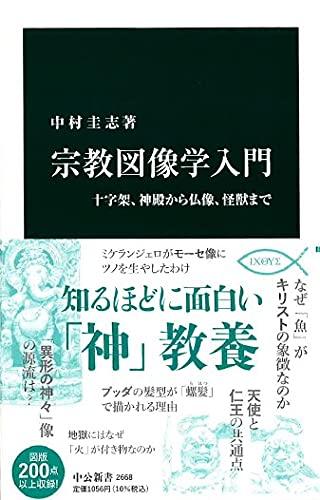 宗教図像学入門-十字架、神殿から仏像、怪獣まで (中公新書, 2668)