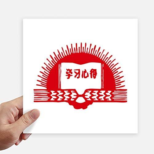DIYthinker Livre Soleil Rouge Révolution Patriotisme Autocollant carré de 20 cm Mur Valise pour Ordinateur Portable Motobike Decal 4Pcs 20cm x 20cm Multicolor