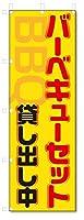 のぼり旗 バーベキューセット 貸し出し (W600×H1800)