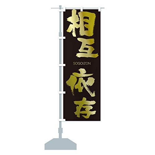 相互依存 のぼり旗 サイズ選べます(スリム45x180cm 左チチ)