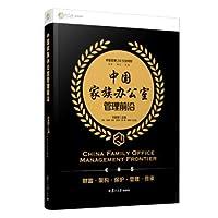 中国家族办公室管理前沿(FOA协会系列丛书)