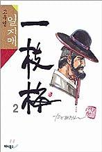 Goo Young-il Iljimae 2 (Korean Edition)