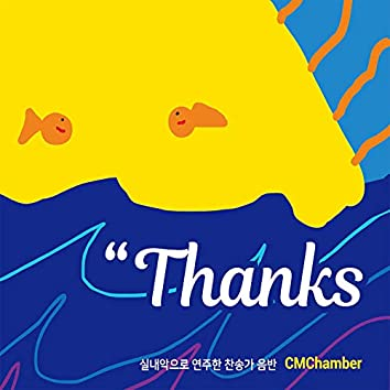 """""""Thanks: 실내악으로 연주한 찬송가 Hymns by Chamber Music"""