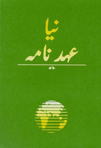 Urdu New Testament-FL-Easy to Read (Urdu Edition)