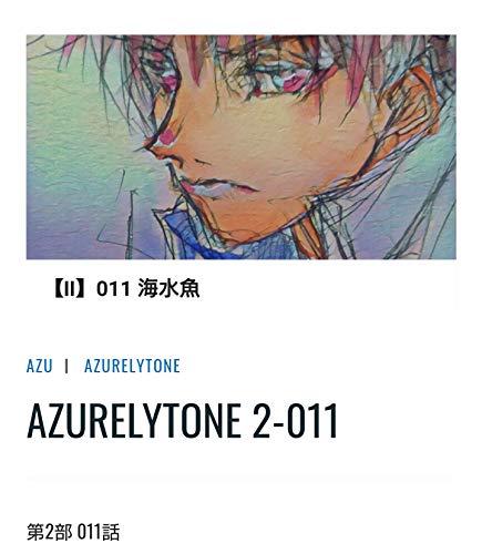 AZURELYTONE (アズレリイトオン) 2-011