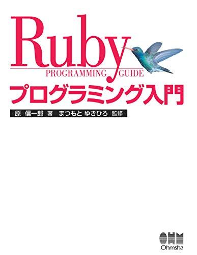 Rubyプログラミング入門