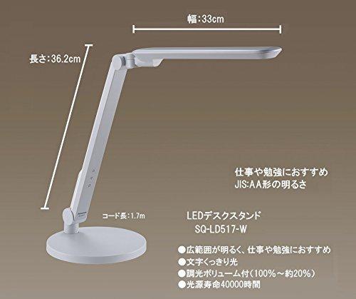 Panasonic(パナソニック)『LEDデスクスタンド(SQ-LD517)』