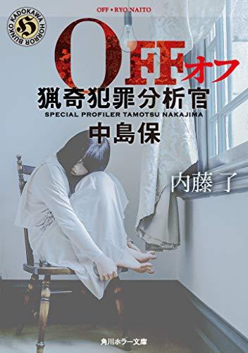 OFF 猟奇犯罪分析官・中島保 (角川ホラー文庫)