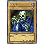 遊戯王 ワイト ノーマル  DL2-004
