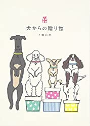 犬からの贈り物 下薗 莉惠(著)