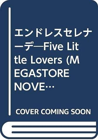 エンドレスセレナーデ―Five Little Lovers (MEGASTORE NOVEL)
