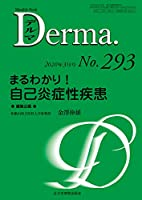 まるわかり! 自己炎症性疾患 (MB Derma(デルマ))
