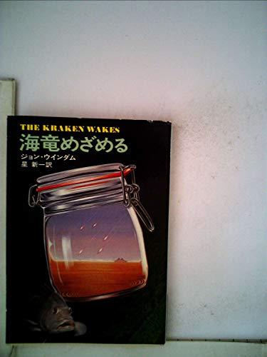 海竜めざめる (1977年) (ハヤカワ文庫―SF)