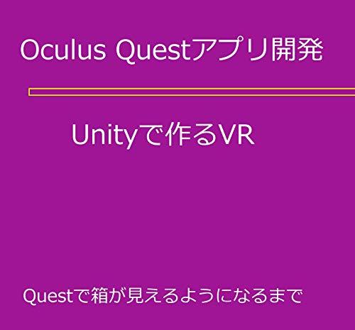 OculusQuestアプリ開発 Unityで作るVR: Questで箱が見えるようになるまで
