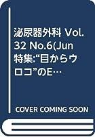 """泌尿器外科 Vol.32 No.6(Jun 特集:""""目からウロコ""""のED・射精障害治療の最前線"""