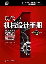 现代机械设计手册.第1卷(第二版)