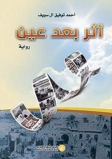 The effect after the eye - Ahmed tawfiq Al swaif