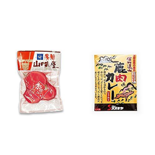 [2点セット] 飛騨山味屋 赤かぶら【大】(230g)[赤かぶ漬け]・信州遠山 鹿肉カレー 中辛 (1食分)