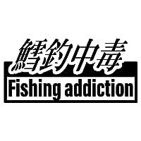 ForzaGroup (131-10) 鱈師 鱈 たら タラ 釣り フィッシング 魚 フィッシュ 船 シンプル 防水 車 ステッカー sticker シール