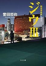 表紙: ジウⅢ 新世界秩序 (中公文庫) | 誉田哲也