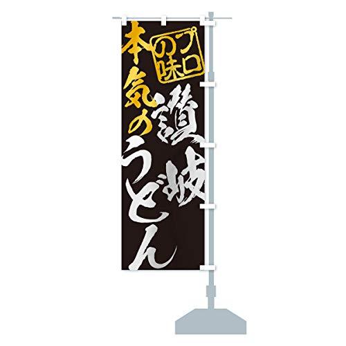 讃岐うどん のぼり旗 サイズ選べます(コンパクト45x150cm 右チチ)
