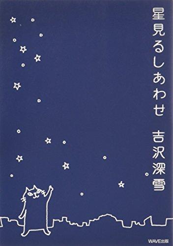 星見るしあわせ