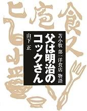 Chichi wa meiji no kokkusan : Tomakomai daiichi yōshokuten monogatari