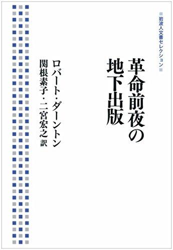 革命前夜の地下出版 (岩波人文書セレクション)