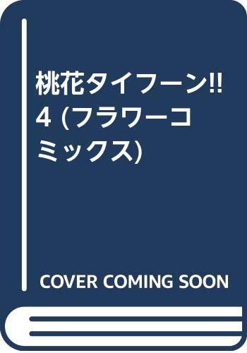 桃花タイフーン!! 4 (フラワーコミックス)の詳細を見る