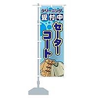 クリーニング のぼり旗(レギュラー60x180cm 左チチ 標準)