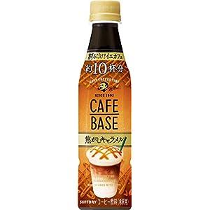 サントリー ボス カフェベース 焦がしキャラメル 濃縮 コーヒー 340ml ×12本