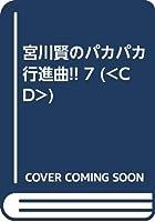 宮川賢のパカパカ行進曲!! 7 (<CD>)