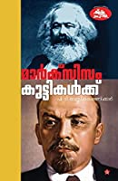 Marxism Kuttikalkku