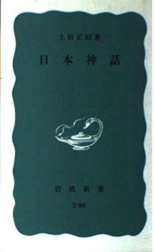日本神話 (岩波新書 青版 748)の詳細を見る