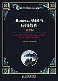 Access基础与应用教程 (Chinese Edition)